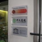 Sign-capitale Plaque de société avec logos fond alu et plexi